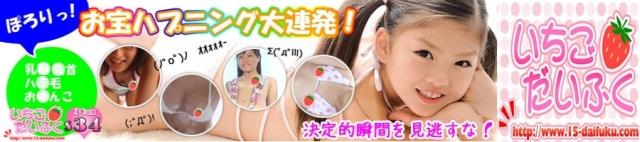 ichigo-kensyou-4