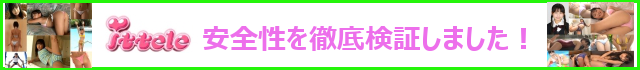 ittele-kensyou-1