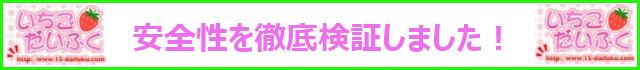 ichigo-kensyou-3